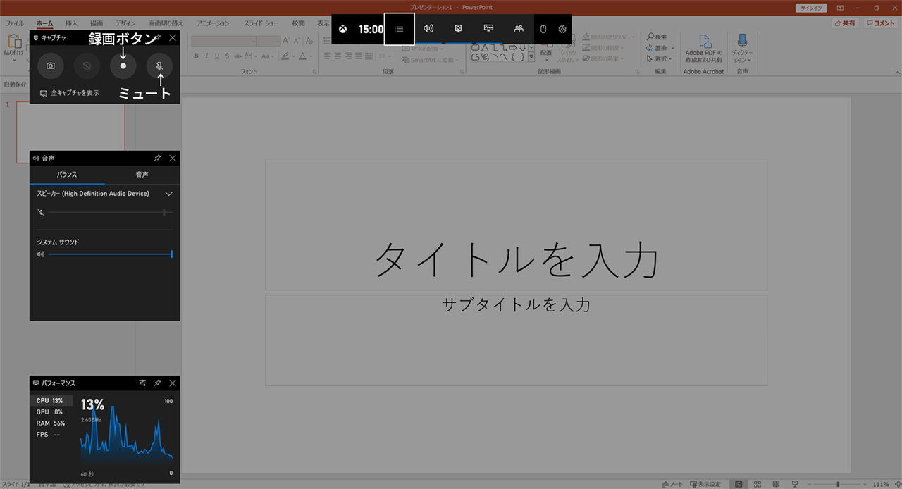 Windows録画キャプチャ
