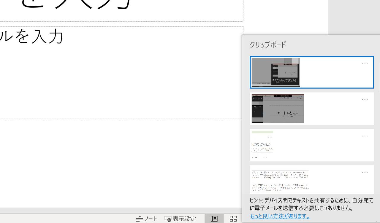 Windowsクリップボード