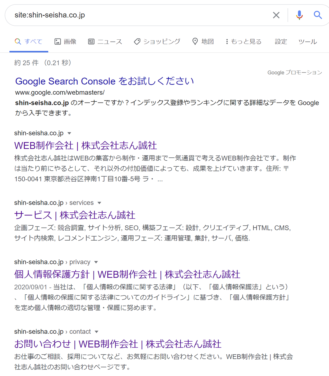 Googleにインデックスされているページ一覧