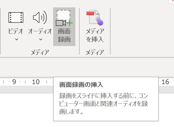 PowerPoint画面録画ボタン