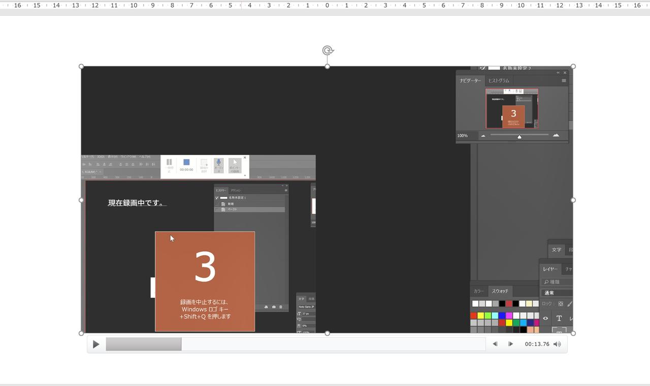 PowerPointで動画キャプチャをした結果