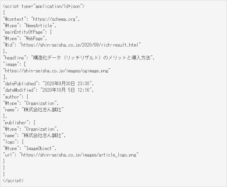 AMP用記事構造化データマークアップのサンプル