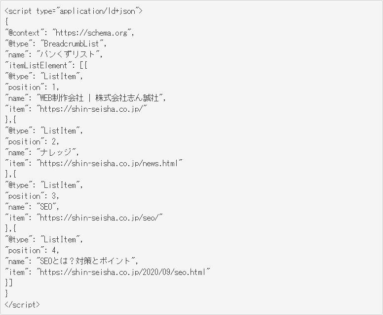 パンくずリスト構造化データマークアップのサンプル