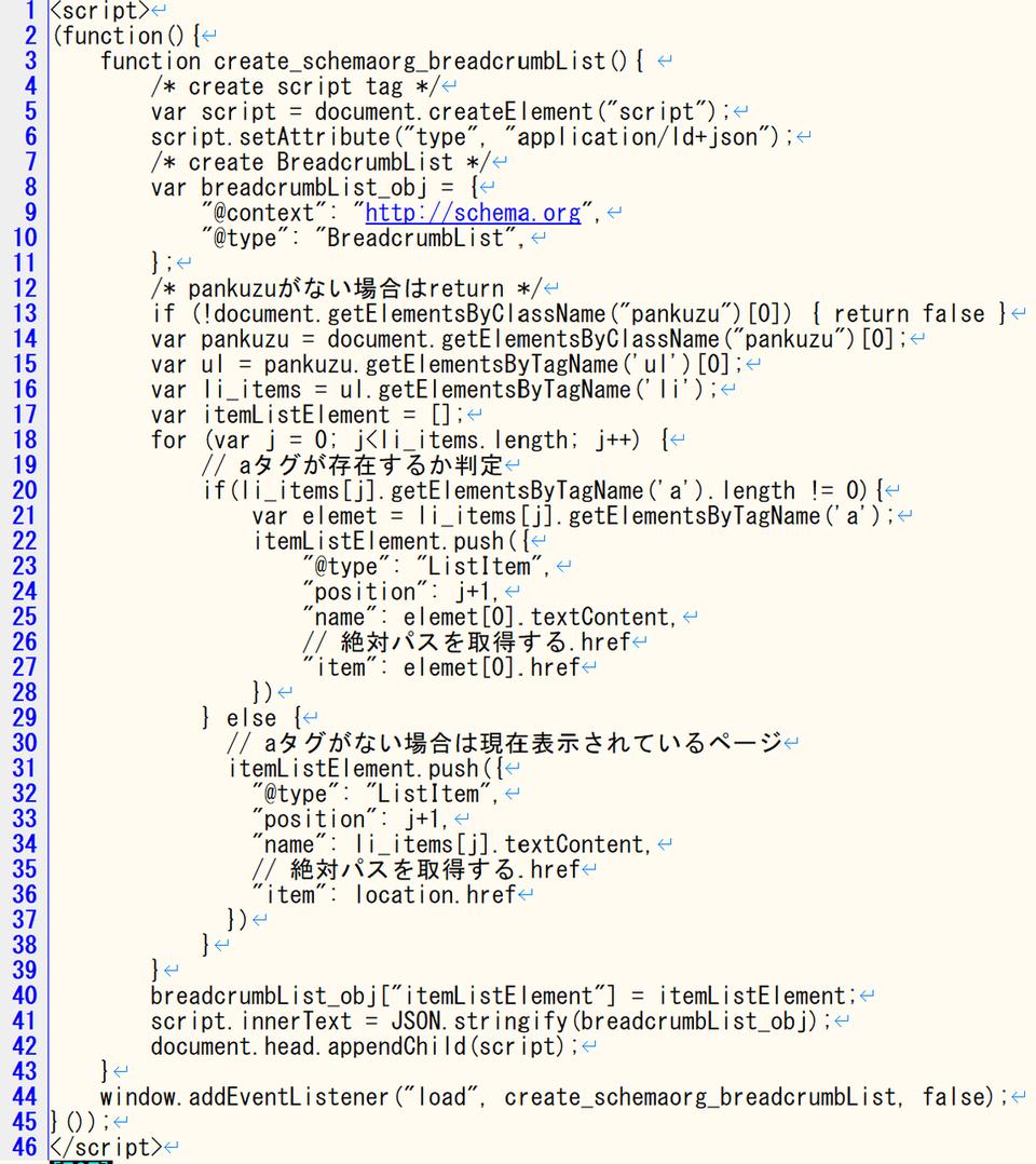 GTMのカスタムHTMLで設置するJavascriptのサンプル