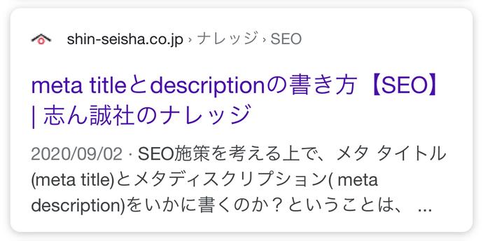 スマートフォンの検索結果(Safari)